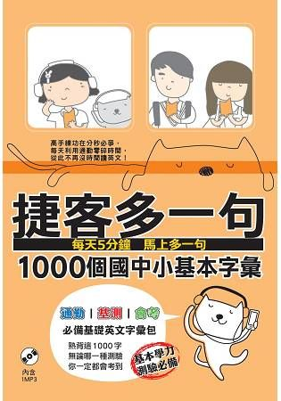 捷客多一句: 1000個國中小基本字彙 (附MP3)