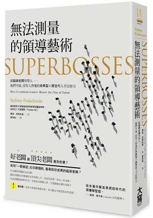 無法測量的領導藝術:跟超級老闆學帶人──他們不說、沒人會懂的非典型 × 跨世代人才培育力! (電子書)
