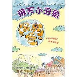 飛天小丑魚 (注音版)