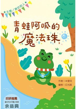 青蛙阿呱的魔法珠 (注音版)