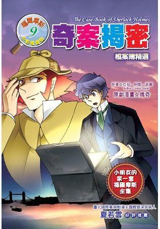 奇案揭密—檔案簿精選 The Case-Book of Sherlock Holmes (全彩漫畫版)(福爾摩斯全彩漫畫版9)