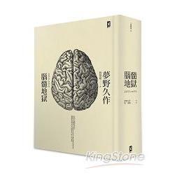 腦髓地獄:日本推理四大奇書之首,最新重譯本