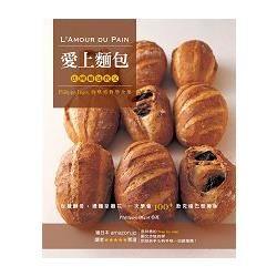 愛上麵包:法國麵包教父的烘焙教學全書