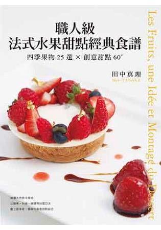四季果物25選×創意甜點60+職人級法式水果甜點經典食譜