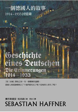 一個德國人的故事──1914-1933回憶錄(2017年新版)