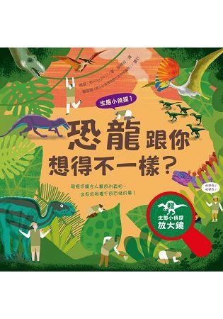 生態小偵探(1)恐龍跟你想得不一樣?(附生態小偵探放大鏡)(精裝)