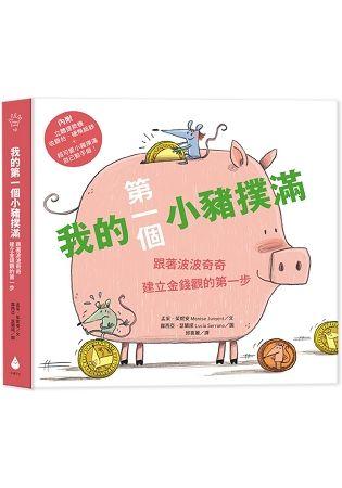 我的第一個小豬撲滿:跟著波波奇奇建立金錢觀的第一步(精裝)