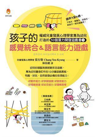 孩子的感覺統合&語言能力遊戲: 權威兒童發展心理學家專為幼兒打造的50個潛力開發遊戲書 1