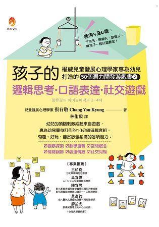 孩子的邏輯思考.口語表達.社交遊戲: 權威兒童發展心理學家專為幼兒打造的50個潛能開發遊戲書 2
