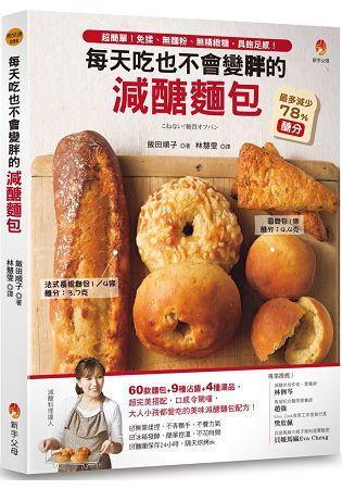 每天吃也不會變胖的減醣麵包:超簡單!免揉、無麵粉、無精緻糖,具飽足感!