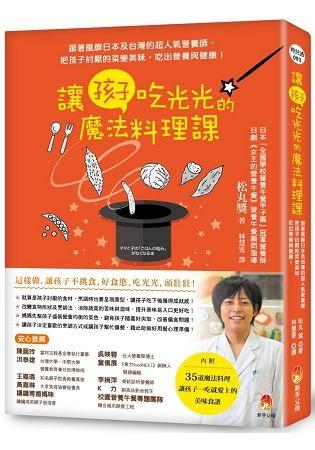 讓孩子吃光光的魔法料理課:──跟著風靡日本及台灣的超人氣營養師,把孩子討厭的菜變美味,吃出營養與健康!