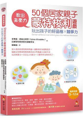 透過蒙特梭利方法給予孩子信心: 協助3至12歲兒童良好成長