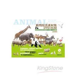 動物寫真素材集(附圖庫DVD光碟)