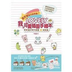 忍不住每天都想畫!「LOVELY!我の可愛插圖手繪本」:更易懂更好學的繪畫練習書,用可愛插圖來製作獨創的卡片&禮物袋
