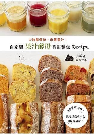 少許酵母粉+市售果汁!:自家製果汁酵母香甜麵包recipe