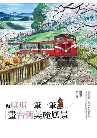 和琪琪一筆一筆畫台灣美麗風景