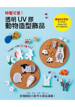 時髦可愛! 透明UV膠動物造型飾品: 項鍊、戒指、耳環、胸針etc.各種繽紛小配件&飾品滿載!