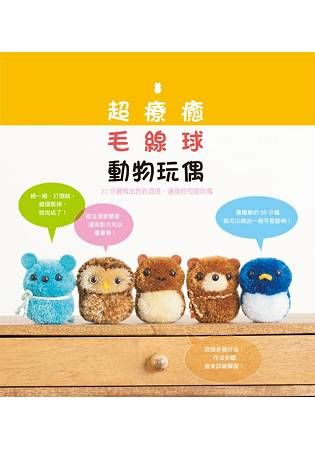 超療癒毛線球動物玩偶:20分鐘做出色彩混搭、連身的可愛玩偶
