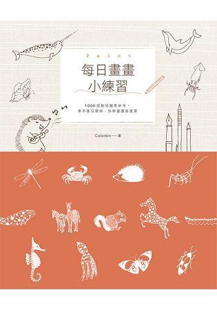 每日畫畫小練習: 1000張動物圖案參考, 像不像沒關係, 快樂畫畫最重要