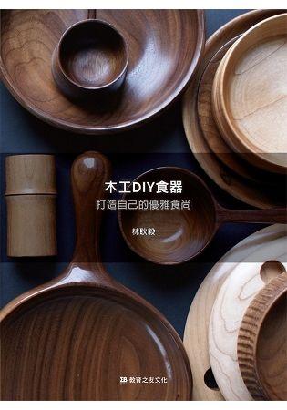 木工DIY食器: 打造自己的優雅食尚