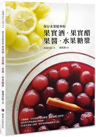 保存水果精華的果實酒‧果實醋‧果醬‧水果糖漿
