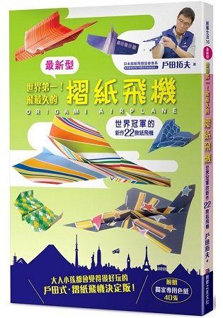 世界第一!飛最久的摺紙飛機:世界冠軍的新作22款紙飛機(附贈40張專用造型色紙)