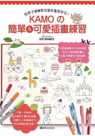 用原子筆&麥克筆來畫更好玩! KAMO的簡單&可愛插畫練習