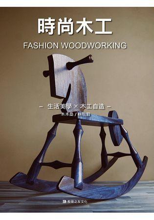 時尚木工:生活美學 × 木工自造
