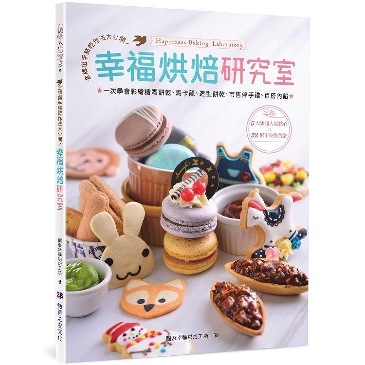 幸福烘焙研究室:金牌選手的餅乾作法大公開!一次學會彩繪糖霜餅乾、馬卡龍、造型餅乾、市售伴手禮、百搭內餡