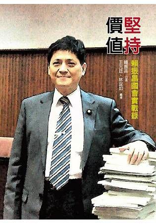 堅持價值: 賴振昌國會實戰錄