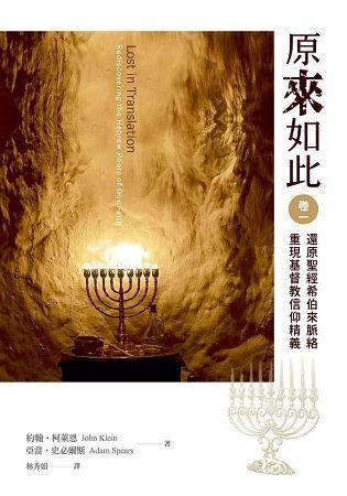原來如此 1: 還原聖經希伯來脈絡, 重現基督教信仰精義