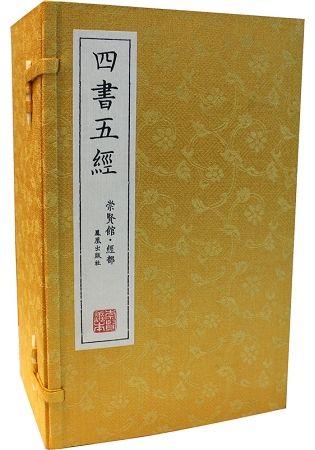 四書五經(一函八冊)哲學、中國哲學、儒家(精裝)