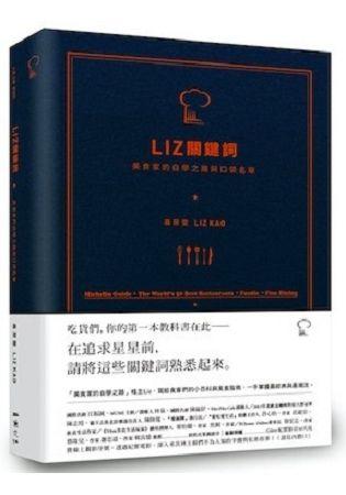 Liz關鍵詞︰美食家的自學之路與口袋名單