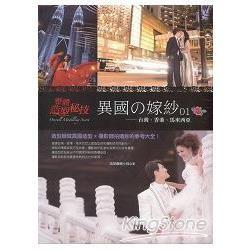 異國的嫁紗01-台灣、香港、馬來西亞(精裝)