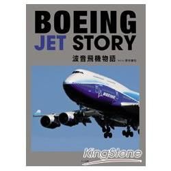 波音飛機物語 Boeing Jet Story