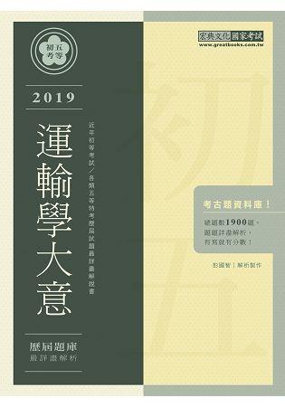 (最詳盡試題解析)2022全新初考五等「歷屆題庫完全攻略」:運輸學大意(總題數2050題)