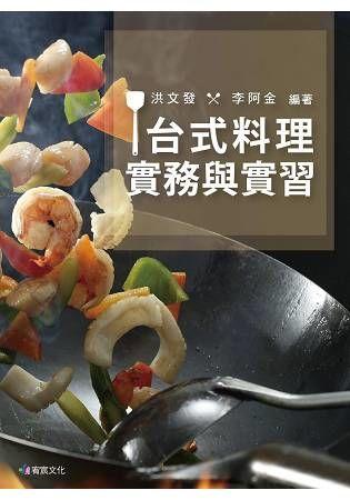 台式料理實務與實習