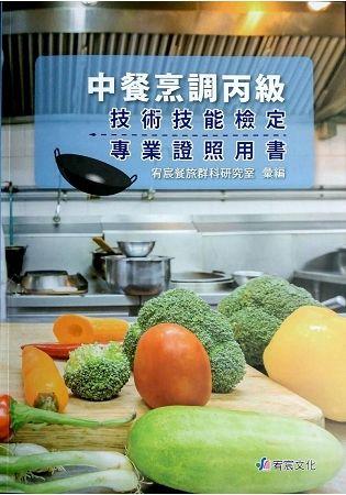 中餐烹調丙級技術技能檢定專業證照用書