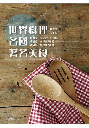 世界料理:各國著名美食
