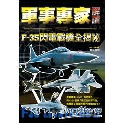 軍事專家解讀 F-35閃電戰機全揭祕:媲美「F-22猛禽」的匿蹤性能,泛用於陸海空三軍的超強鬼神戰力!