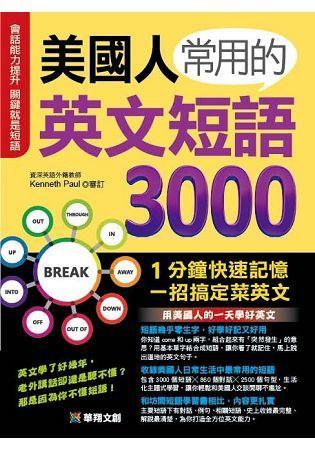 美國人常用的英文短語3000