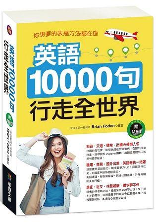英語10000句 行走全世界(附MP3 CD)