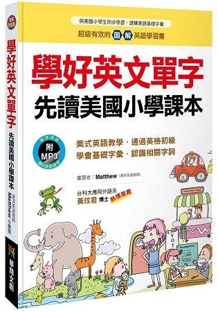 學好英文單字:先讀美國小學課本(附MP3 CD)