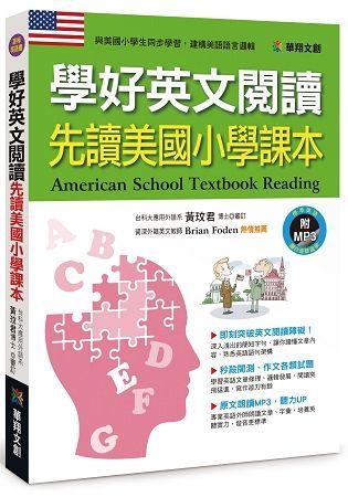 學好英文閱讀:先讀美國小學課本(附MP3 CD)