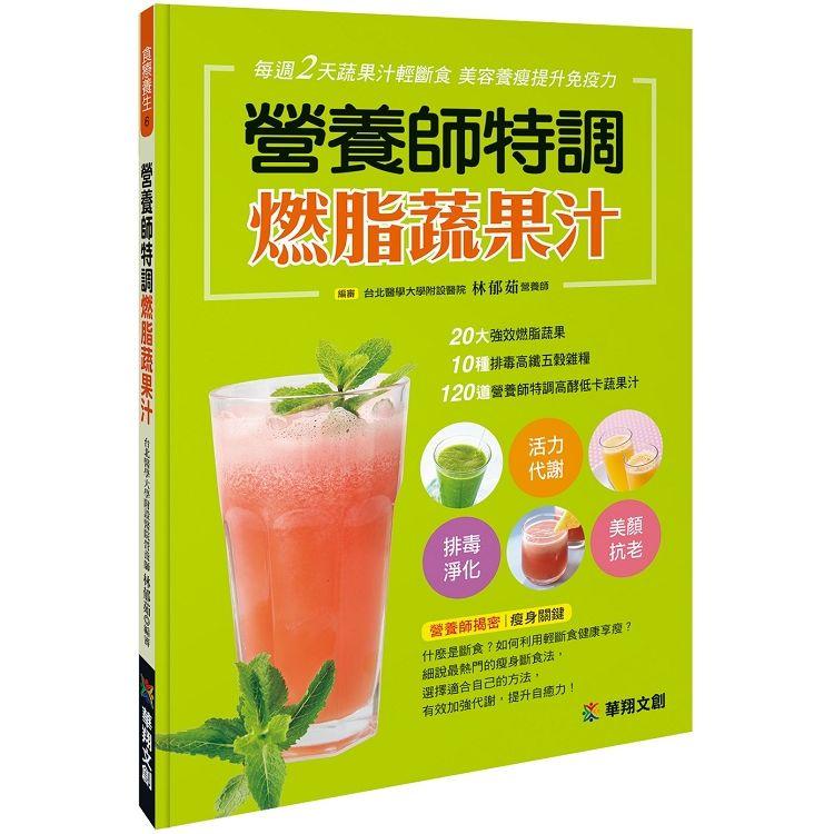 營養師特調燃脂蔬果汁