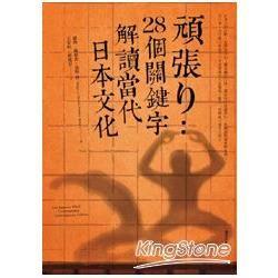 頑張り: 28個關鍵字解讀當代日本文化