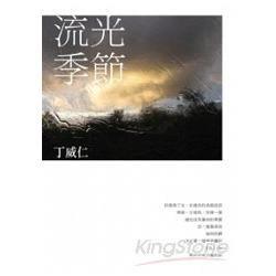 流光季節 (電子書)