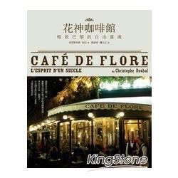 花神咖啡館:啜飲巴黎的自由靈魂