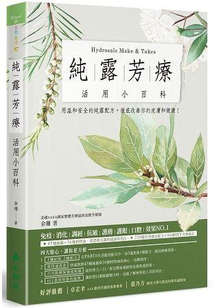 純露芳療活用小百科: 用溫和安全的純露配方, 徹底改善你的皮膚和健康!