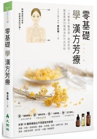 零基礎學漢方芳療: 一次學會中醫理論、調香原理, 融會貫通35種精油的中西效能